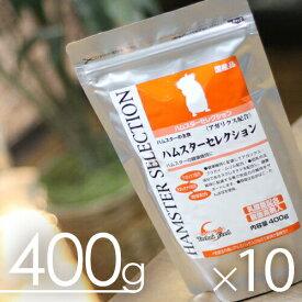 【お得なケース売り】ハムスターセレクション400gx10袋 アガリクス配合