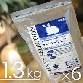 【毎週入荷の新鮮在庫】バニーセレクション ★スーパーシニア1.3kgX6袋◆(1ケース)