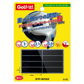 【メール便送料無料】 ライト バランスチップ ミッドナイトブルー G-92 ゴルフ用品 チューンナップ ウエイト ウェイト 鉛 ゴルフクラブ