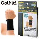 【メール便送料無料】 ゴルフ専用サポーター 手首用 G-413 ゴルフ用品