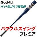 【即納】 ライト パワフルスイング プレミア 心気体 90cm M-270 / ゴルフ練習器具 スイング バット 素振り ゴルフ用品 飛距離UP