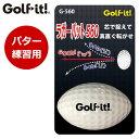 【即納】【メール便送料無料】 パター練習ボール ライト ラガーパット560 G-560 / ゴルフボール パター 練習用ボール …