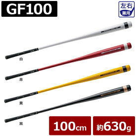 【即納】 ライト パワフルスイング 心気体 100cm GF100 M-280 ゴルフ用品 ゴルフ練習器具 スイング バット 素振り 飛距離UP