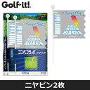 【メール便送料無料】 ライト ニヤピン 2枚入り G-22 ゴルフ用品 コンペフラッグ 旗