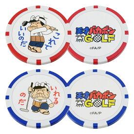 【メール便送料無料】 天才バカボン カジノチップマーカー X-771 / ゴルフマーカー キャラクター ボールマーカー かわいい レディース メンズ