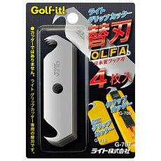 【メール便送料無料】ライトゴルフグリップカッター用替刃4枚入りG-707ゴルフ用品グリップ交換