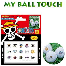 【メール便送料無料】 ライト マイボールタッチ ワンピース X-18 ゴルフ用品 ゴルフボール スタンプ シール マーク 名入れ