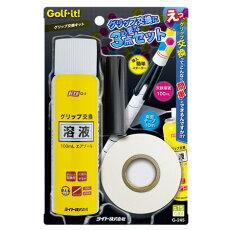 グリップ交換キット(交換溶液+両面テープ+スターター)LITEG-245