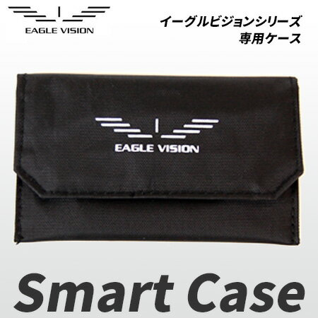 【即納】【メール便送料無料】 EAGLE VISION イーグルビジョンシリーズ専用 スマートケース EV-551 ゴルフ用品 GPSゴルフナビ アクセサリー