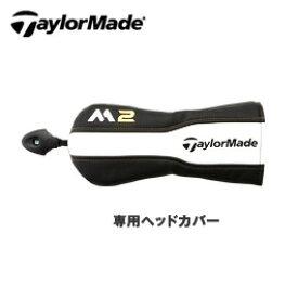 【メール便送料無料】 テーラーメイド M2 フェアウェイウッド用 ヘッドカバー B1394201 日本正規品 ゴルフ用品