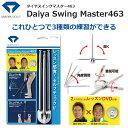 【送料無料】 ダイヤ スイングマスター463 TR-463 / ゴルフ練習器具 スイング 矯正 練習機 練習用品 ゴルフ用品