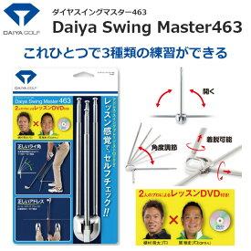 【メール便送料無料】 ダイヤ スイングマスター463 TR-463 ゴルフ用品 ゴルフ練習器具 スイング 矯正 練習機 練習用品