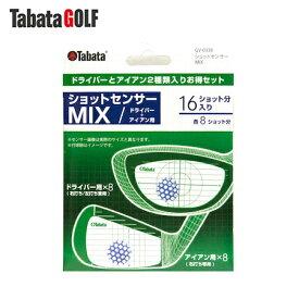 【即納】【メール便送料無料】 タバタ ショットセンサーMIX ドライバー+アイアン用 各8枚入り GV-0338 ゴルフ用品 ゴルフ練習用品