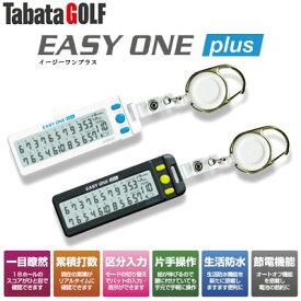 【メール便送料無料】 タバタ ゴルフ デジタル スコアカウンター EASY ONE plus GV-0906 ゴルフ用品 ゴルフスコアカウンター ゴルフカウンター