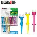 【即納】【メール便送料無料】 Tabata タバタ 段付リフトティー リフトティ 34mm/40mm/48mm GV-1412 [ゴルフ ティー …
