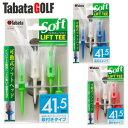 【即納】【送料無料】 Tabata タバタ リフトティーソフト ロング 41.5mm GV-0448 [ゴルフ ティー ゴルフティ]