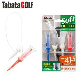 【メール便送料無料】 Tabata タバタ リフトティー ソフト ツインロング GV-0439 ゴルフ用品 ゴルフ ティー ゴルフティ