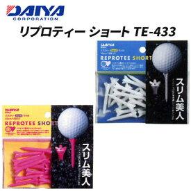 【即納】【メール便送料無料】 ダイヤ リプロティー ショート TE-433 ゴルフ用品 ゴルフティ ゴルフ ティー ショートティー スリム美人
