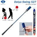 【あす楽対応】 ダイヤ ダイヤスイング527 TR-527 / ゴルフ練習器具 スイング バット 素振り ゴルフ用品 飛距離UP