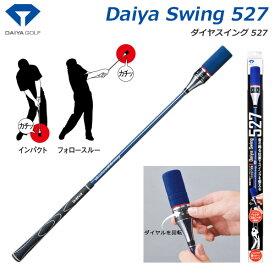 【あす楽対応】【送料無料】 ダイヤ ダイヤスイング527 TR-527 ゴルフ用品 ゴルフ練習器具 スイング バット 素振り 飛距離UP
