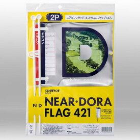 【メール便送料無料】 ダイヤ ニアピン・ドラコンフラッグ421 2P GF-421 / ゴルフ用品 コンペフラッグ コンペ用品