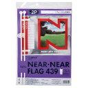 【メール便送料無料】 ダイヤ ニアピンフラッグ439 2P GF-439 / ゴルフ用品 コンペフラッグ コンペ用品