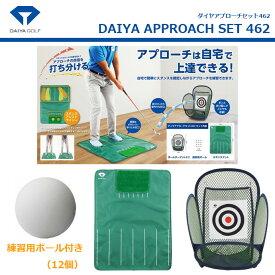【送料無料】 ダイヤ ダイヤアプローチセット462 TR-462 ゴルフ練習器具 スイング マット ネット アプローチ 室内 ゴルフ用品