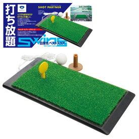 【送料無料】 ダイヤ ショットパートナー TR-423 練習用マット ゴルフ練習器具 スイング 練習機 練習用品 ゴルフ用品