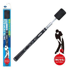 【送料無料】 ダイヤ ダイヤスイング531 TR-531 ゴルフ用品 ゴルフ練習器具 スイング バット 素振り 飛距離UP