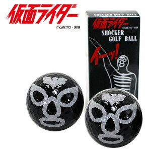 仮面ライダー ショッカー ゴルフボール 2球 BALL123 ゴルフ用品 キャラクター
