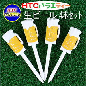 【メール便送料無料】 バラエティー 生ビール 4本セット W10TEE043 ゴルフ用品 ゴルフ ティー ゴルフティ
