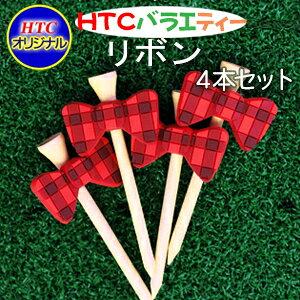 【メール便送料無料】 バラエティー リボン 4本セット W16TEE001 / ゴルフ ティー ゴルフティ ゴルフ小物 ゴルフ用品