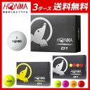 【3ダース送料無料】 本間ゴルフ ボール D1 ゴルフボール 3ダースセット / HONMA ホンマゴルフ ゴルフ用品 コンペ景品…