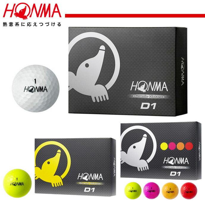 本間ゴルフ ボール D1 ゴルフボール 1ダース / HONMA ホンマゴルフ ゴルフ用品 コンペ景品 コンペ賞品 ギフト プレゼント 激安 カラーボール