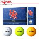 本間ゴルフ ボール NX ゴルフボール 1ダース / HONMA ホンマゴルフ カラーボール ゴルフ用品 コンペ景品 ギフト プレゼント 激安