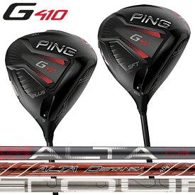 【左右選択可】 PING ピン G410 ドライバー PLUS SFT LST ALTA DISTANZA ALTA J CB RED PING TOUR 173-65 PING TOUR 173-75 日本正規品 ゴルフ用品 G410ドライバー