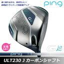 【左右選択可】 PING ピン G Le レディース ドライバー ULT230 J 日本正規品