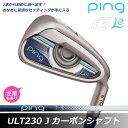 【左右選択可】 PING ピン G Le レディース アイアン 6本セット(5I-9I,PW) ULT230 J 日本正規品 [ピンゴルフ]