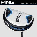 【送料無料】 PING ピン VAULT ヴォルト パターカバー マレット マグネット式 日本正規品 / ヘッドカバー ゴルフ用品