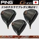 【左右選択可】 PING ピン G400 ドライバー SFテック LSテック ALTA J CB 日本正規品 [G400ドライバー ゴルフクラブ ゴルフ用品]