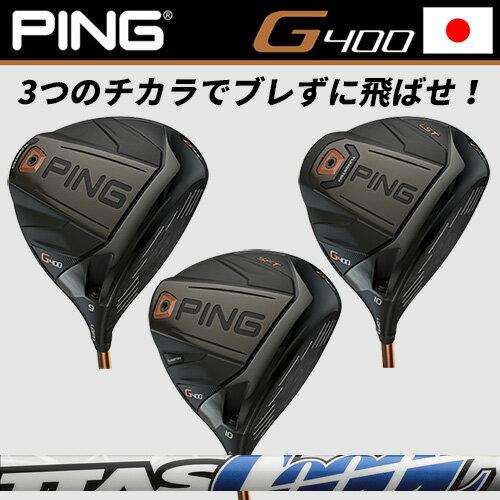 【左右選択可】 PING ピン G400 ドライバー SFテック LSテック ATTAS CoooL 4/5/6/7 日本正規品 / SFT LST ゴルフクラブ ゴルフ用品
