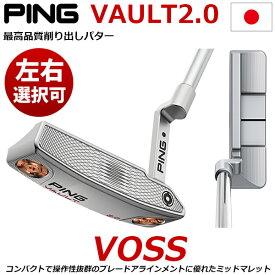 【左右選択可】 PING ピン VAULT2.0 ヴォルト2.0 パター VOSS ヴォス 日本正規品 / ゴルフクラブ