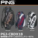 【あす楽対応】【2018年モデル】 PING ピン キャディバッグ PGJ-CBDX18 日本正規品 / ゴルフ用品 ゴルフバッグ キャデ…