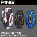 【あす楽対応】【2018年モデル】 PING ピン キャディバッグ PGJ-CBLT18 日本正規品 ゴルフ用品 ゴルフバッグ キャディ…