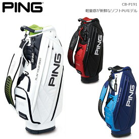 【あす楽対応】 PING ピン キャディバッグ CB-P191 日本正規品 ゴルフ用品 軽量 ゴルフバッグ