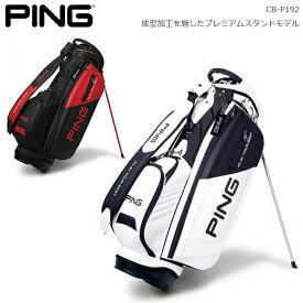 【あす楽対応】 PING ピン スタンドキャディバッグ スタンドバッグ CB-P192 日本正規品 ゴルフ用品