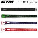 【即納】【メール便送料無料】 STM グリップ S-1 PROTO TYPE プロトタイプ ウッド/アイアン用 ゴルフグリップ [ゴルフクラブグリップ]