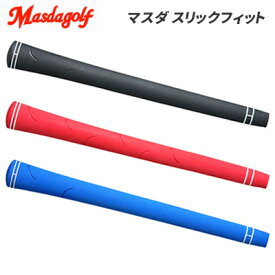 【メール便】 MASDA マスダゴルフ スリックフィット グリップ ゴルフ用品 ゴルフグリップ