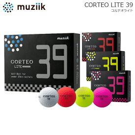 【あす楽対応】 muziik ムジーク CORTEO LITE39 コルテオライト39 ゴルフボール 1ダース ゴルフ用品 39g 飛ぶ レディース メンズ 軽量ゴルフボール