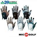 【メール便送料無料】【左右あり】 ミックゴルフ Fit39 ゴルフグローブ サファリ 左手用 右手用 両手用 ゴルフ用品 ゴ…